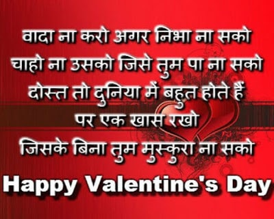 happy romantic valentines day messages for girlfriend hindi
