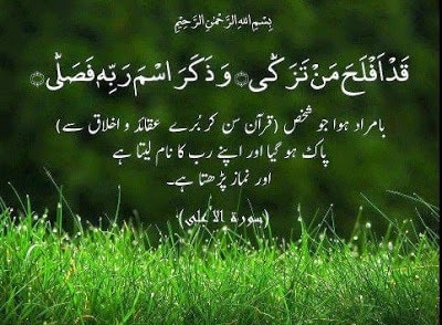 Islamic-Duas-for-All-Occasions-Quranic-Ayat-about-Namaz