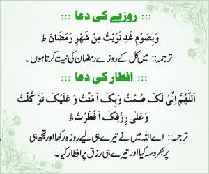 Ramadan Mubarak Sehri and iftar dua in Arabic and Urdu