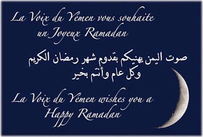 holy-ramadan-kareem-wishes-in-arabic-greetings-quotes-image-1