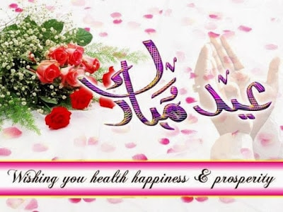 happy eid mubarak wishes to my husband with images