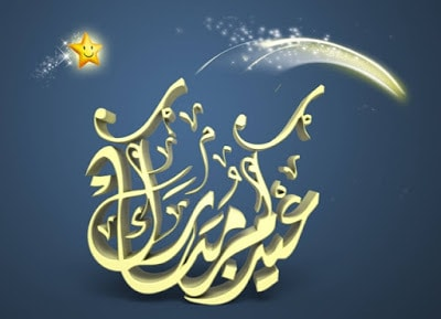 eid mubarak email messages in english