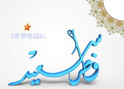 eid mubarak messages in arabic writing